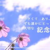 10月10日記念日