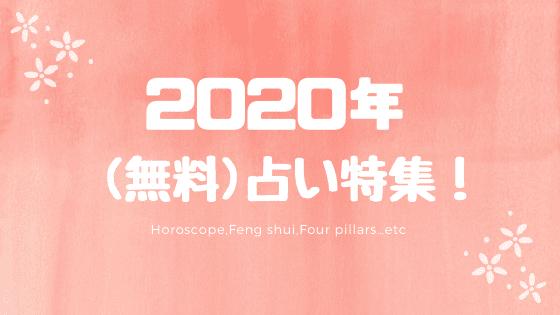 2020 年 占い 無料